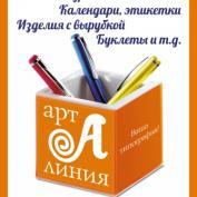 Типография Арт Линия изготавливает листовки, флаер, плакаты, буклеты, каталоги, книги, календари, этикетки, коробки